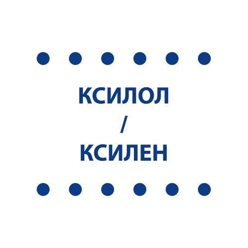КСИЛОЛ-КСИЛЕН
