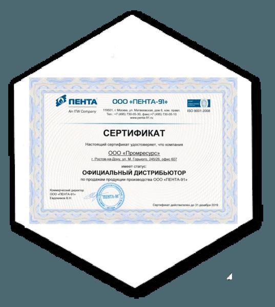 Сертификат Промресурс - официальный дистрибьютор Пента-91