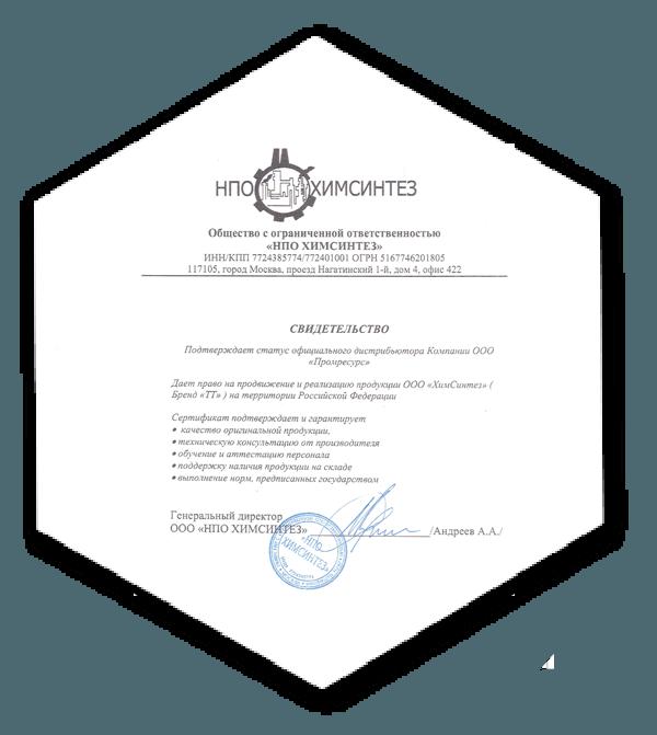 Промресурс - официальный дистрибьютор НПО ХИМСИНТЕЗ