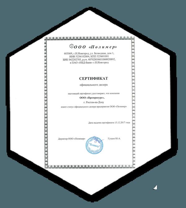 Промресурс - официальный дистрибьютор ООО Полимер