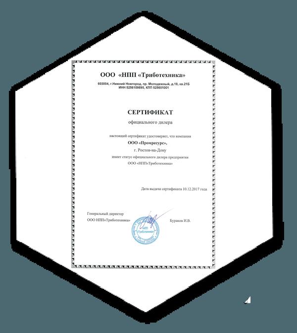 Промресурс - официальный дистрибьютор НПП ТРИБОТЕХНИКА